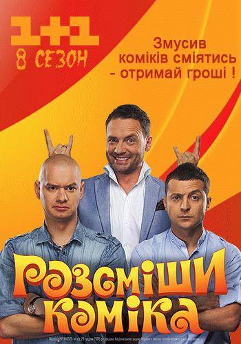 Рассмеши комика 8 сезон / Выпуск 1-16 (20.09.2014 - 10.01.2015) / 1+1