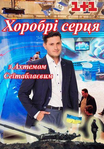 Храбрые сердца / Выпуск 1-29 (28.09.2014 - 24.12.2015) / 2+2