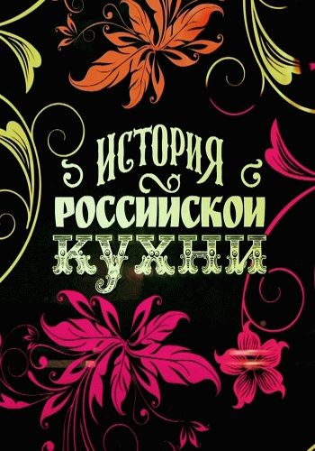 История Российской кухни / Выпуск 1-7 (26.10.2014 - 02.11.2014) / Первый канал