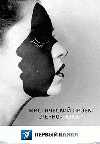 Черно-белое на Первом канале / Выпуск 1-16 (14.09.2014 - 28.12.2014)