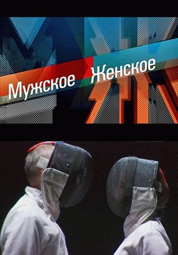 Мужское – женское / Выпуск 29.09.2014 - 30.12.2014 / Первый канал