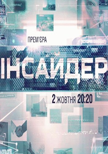 Инсайдер / Выпуск 1-49 (24.12.2015 - 28.01.2016) / ICTV