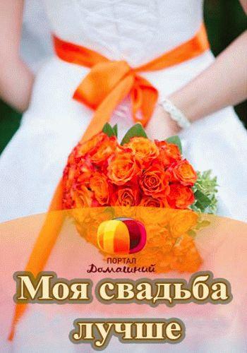 Моя свадьба лучше / Выпуск 1-20 (13.10.2014 - 07.11.2014) / Домашний