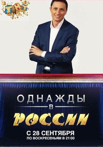 Однажды в России 2 сезон / Выпуск 1-25 (29.03.2015 - 14.02.2016) / ТНТ