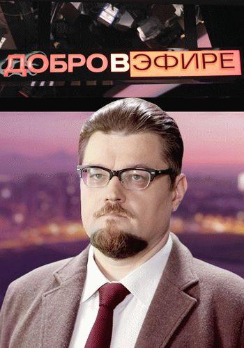 Добров в эфире / Выпуск 1-24 (07.09.2014 - 29.03.2015) / РЕН ТВ