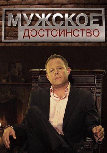 Мужское достоинство / Выпуск 1-20 (13.09.2014 - 07.02.2015) / НТВ