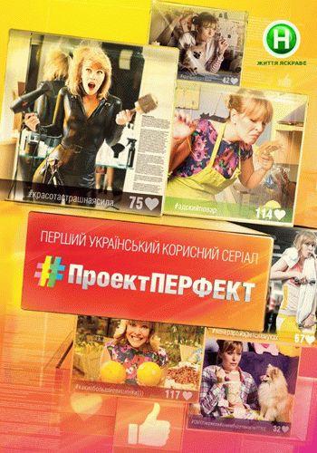 Проект Перфект / Выпуски 1-12 (29.08.2014 - 14.11.2014) / Новый канал