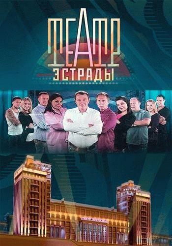 Театр эстрады / Выпуск 1-9 (12.10.2014 - 31.01.2015) / Первый канал