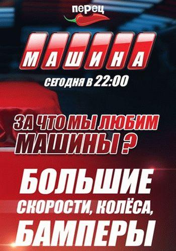 Машина 2 сезон / Выпуск 1-9 (24.10.2014 - 16.11.2014) / Перец ТВ