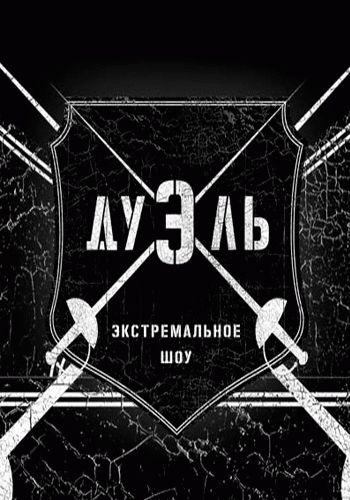 Дуэль / Выпуск 1-12 (04.01.2015 - 11.01.2015) / Россия 2