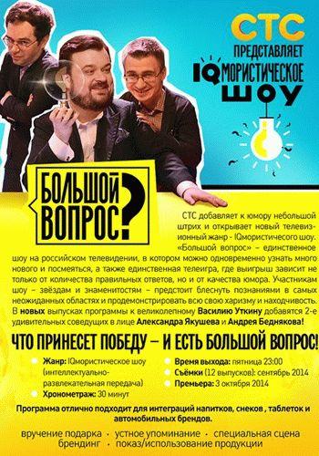 Большой вопрос 2 сезон / Выпуск 1-12 (12.10.2014 - 28.12.2014) / СТС