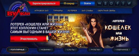 Играйте в казино Вулкан онлайн