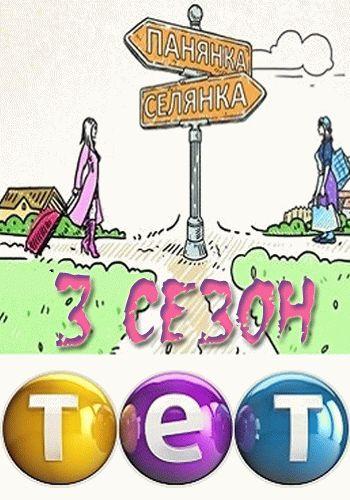 Панянка-Селянка 3 сезон / Выпуск 1-20 (03.11.2014 - 10.12.2014) / ТЕТ