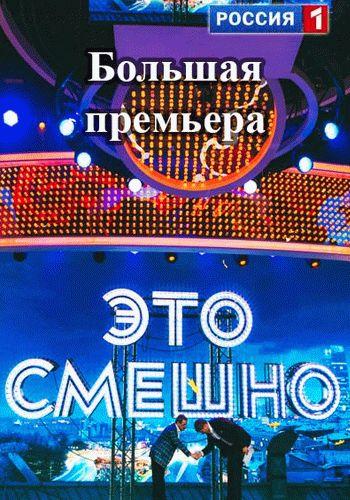 Это смешно / Выпуск 1-15 (15.10.2016 - 22.10.2016) / Россия 1