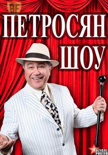Петросян-шоу / Выпуск 1-29 (28.09.2018 - 05.10.2018) / Россия 1