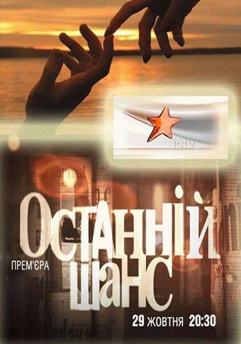 Последний шанс / Выпуск 1-4 (29.10.2014 - 19.11.2014) / ICTV