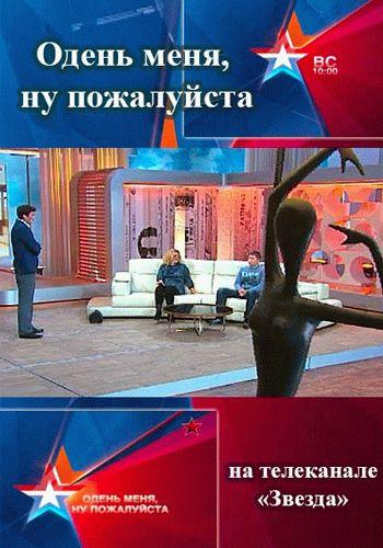 Одень меня ну пожалуйста / Выпуск 1-8 (21.12.2014 - 28.12.2014) / Звезда