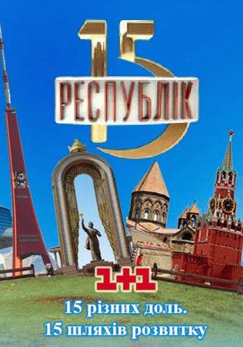 15 республик / Выпуск 1-7 (16.11.2014 - 28.12.2014) / 1+1