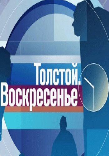 Толстой. Воскресенье / Выпуск 1-9 (12.10.2014 - 14.12.2014) / Первый канал