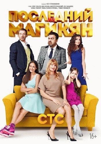 Последний из Магикян 3 сезон / Серия 1-12 (24.11.2014 - 10.12.2014) / СТС
