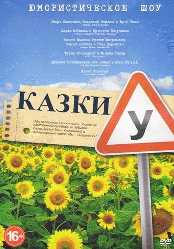 Сказки У / Серия 1-8 (22.12.2014 - 25.12.2014) / ТЕТ