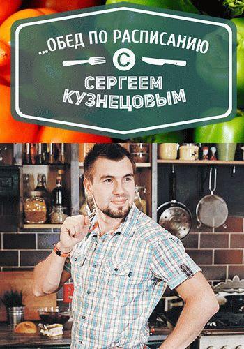 Обед по расписанию / Выпуск 1-6 (27.12.2014 - 03.01.2015) / РЕН ТВ