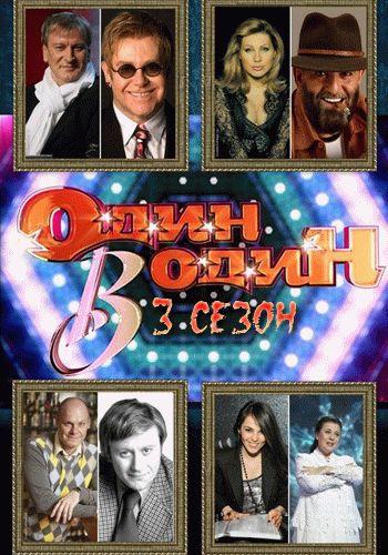 Один в один 3 сезон / Выпуск 1-19 (31.05.2015 - 09.01.2016) / Россия 1