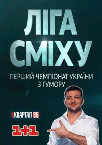 Лига Смеха / Выпуск 1-33 (21.04.2017 - 28.04.2017) / 1+1