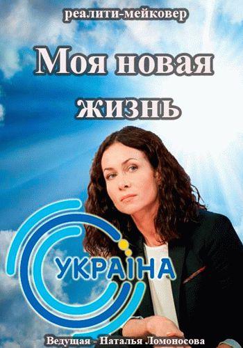 Моя новая жизнь 2015 ТРК Украина