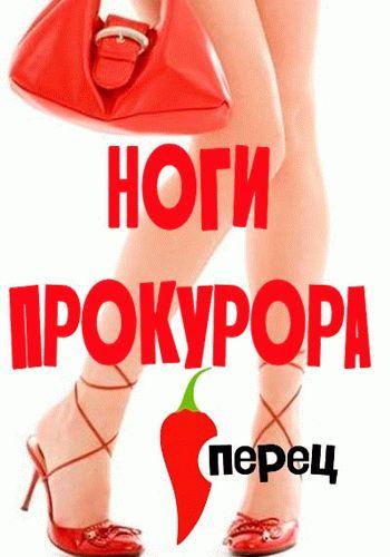 Ноги прокурора / Выпуск 1-28 (03.01.2015 - 28.06.2015) / ПерецТВ
