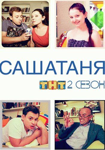 Сашатаня 2 сезон / Серия 1-40 (12.01.2015 - 07.09.2015) / ТНТ
