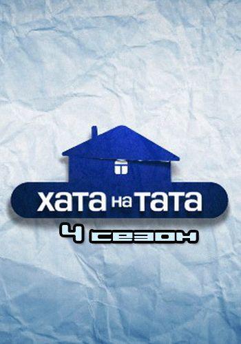 Хата на тата 4 сезон / Выпуск 1-19 (24.08.2015 - 28.12.2015) / СТБ