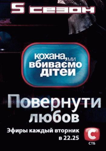 Дорогая мы убиваем детей 5 сезон / Выпуск 1-15 (27.01.2015 - 26.05.2015) / СТБ