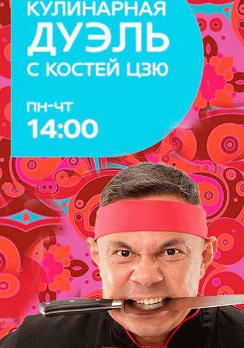 Кулинарная дуэль / Выпуск 1-20 (12.01.2015 - 12.02.2015) / Домашний