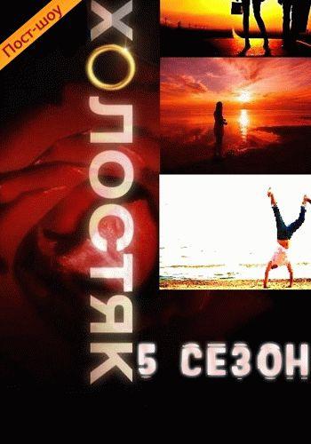 Пост-шоу Холостяк 5 сезон / Выпуск 1-11 (13.03.2015 - 05.06.2015) / СТБ