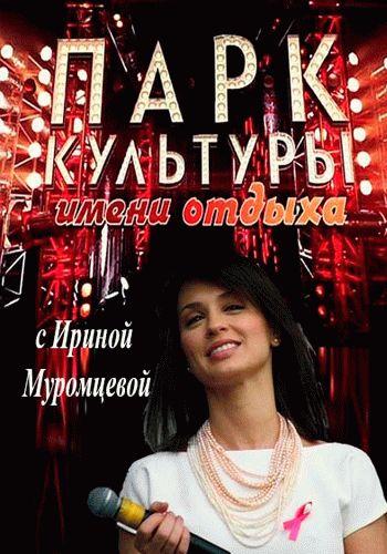 Парк / Выпуск 1-9 (02.08.2015 - 09.08.2015) / Первый канал