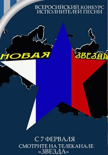 Новая звезда / Выпуск 1-10 (07.02.2015 - 25.04.2015) / Звезда