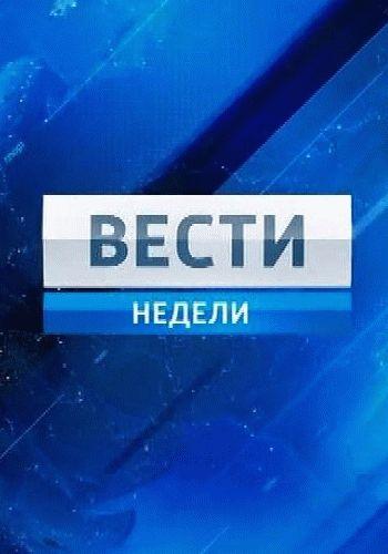 Вести недели 03.02.2019 - 10.02.2019 смотреть онлайн все серии