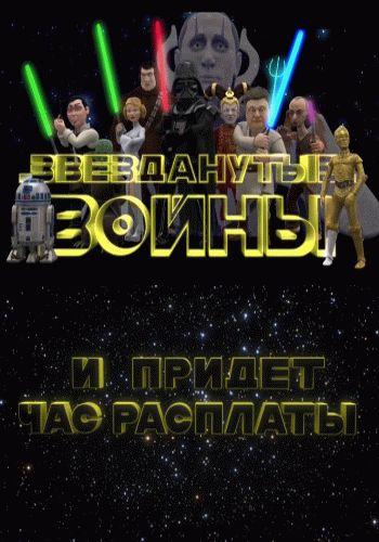 Сказочная Русь 6 сезон / Выпуск 1-32 (13.02.2015 - 19.06.2015) / 1+1