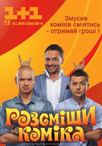 Рассмеши комика 9 сезон / Выпуск 1-17 (06.06.2015 - 13.06.2015) / 1+1