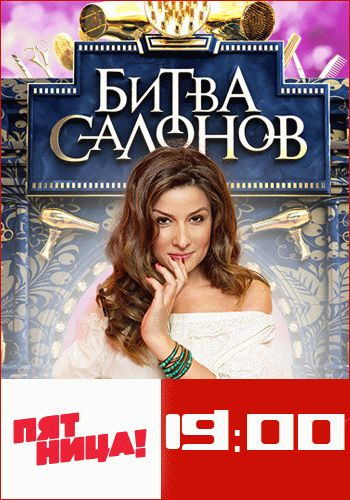 Битва салонов / Выпуск 1-44 (29.12.2015 - 05.01.2016) / Пятница