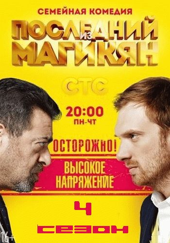 Последний из Магикян 4 сезон / Серия 1-20 (02.03.2015 - 19.03.2015) / СТС