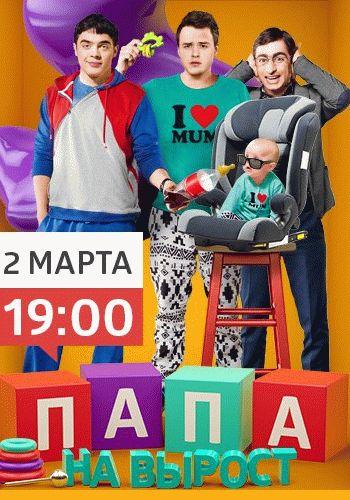 Папа на вырост / Серия 1-20 (02.03.2015 - 19.03.2015) / СТС