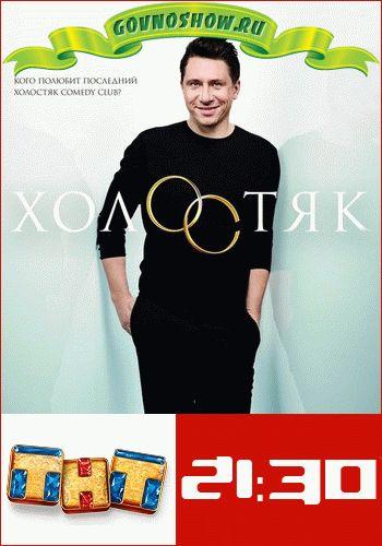 Холостяк ТНТ 3 сезон / Выпуск 1-13 (07.03.2015 - 30.05.2015)