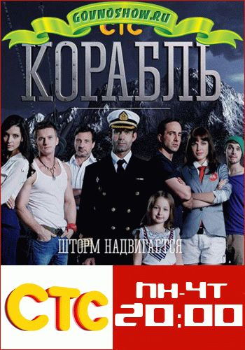 Корабль 2 сезон / Серия 1-26 (23.03.2015 - 30.05.2015) / СТС
