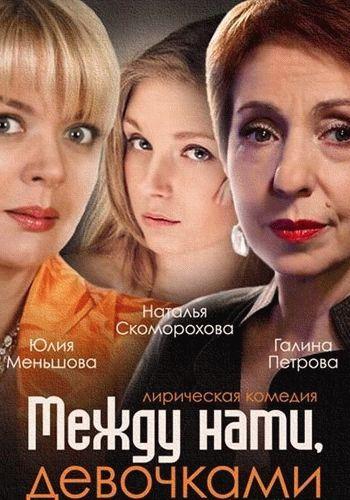 Между нами, девочками / Серия 1-20 (11.03.2015 - 09.04.2015) / 1+1