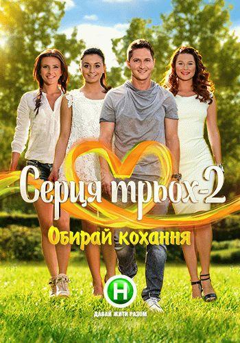 Сердца трех 2 сезон / Выпуск 1-16 (31.03.2015 - 24.04.2015) / Новый канал