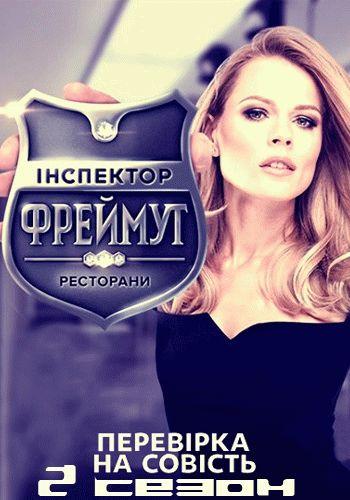 Инспектор Фреймут 2 сезон / Выпуск 1-10 (01.04.2015 - 03.06.2015) / 1+1