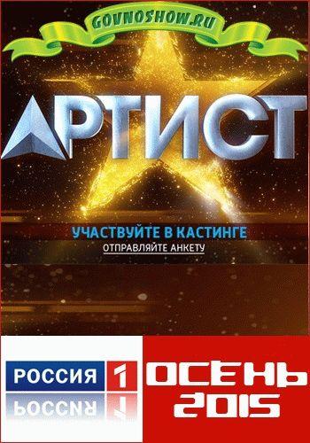 Артист 2 сезон / Выпуск 1 / Россия 1