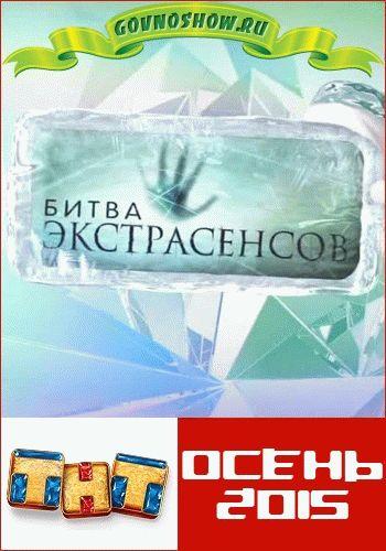 Битва экстрасенсов 16 сезон / Выпуск 1-20 (19.09.2015 - 13.02.2016) / ТНТ